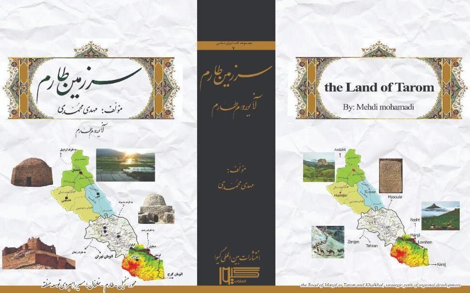 خبرنگاران کتاب سرزمین طارم، آیینه تمام نمای هندوستان ایران