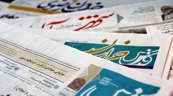 خبرنگاران عناوین روزنامه های دوم دی ماه خراسان رضوی