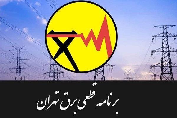 جدول خاموشی های امروز تهران؛7 بهمن 99