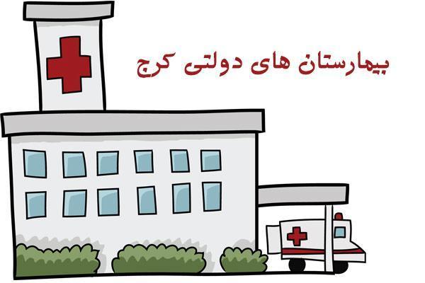 لیست بیمارستان های دولتی کرج (آدرس و تلفن)