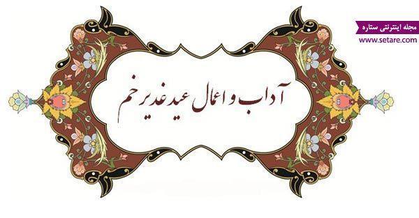 اعمال پرفضیلت ویژه عید غدیر خم