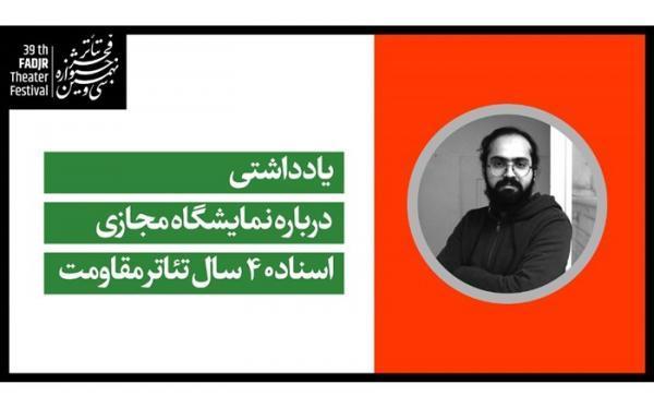 یادداشتی حسین ملکی درباره نمایشگاه مجازی اسناد 40 سال تئاتر مقاومت