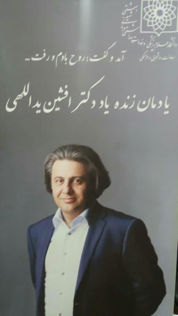 بزرگداشت زنده یاد افشین یداللهی در دانشگاه علوم پزشکی شهید بهشتی